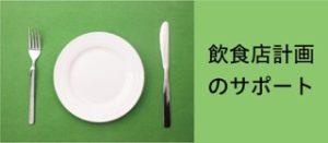 飲食店計画のサポート