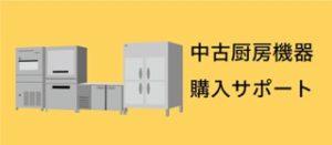 中古厨房機器購入のサポート